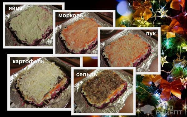 Рецепт селедки под шубой лучший