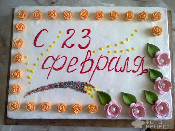 Рецепт торта на 23 февраля фото своими руками