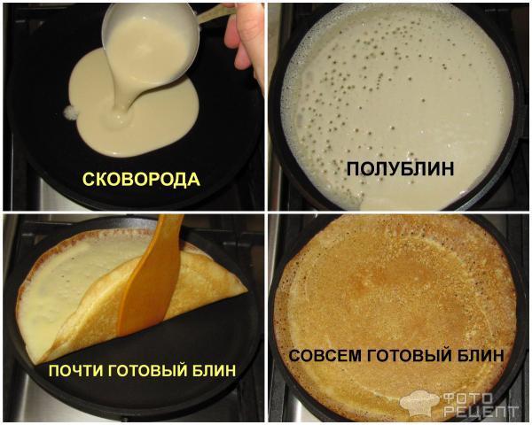 Блины домино рецепт