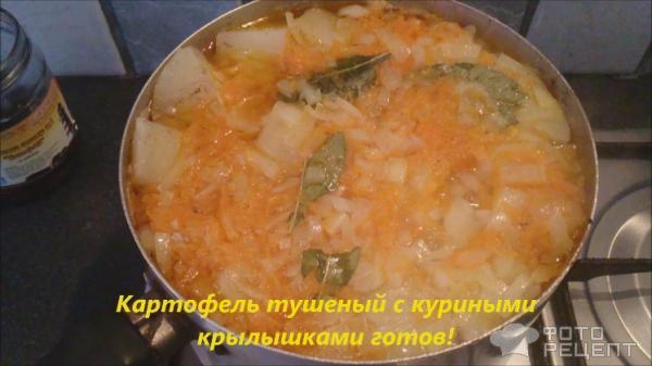 Тушеные крылышки куриные с картошкой рецепт