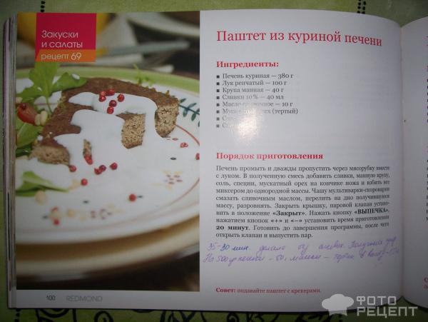 Куриный паштет в мультиварке рецепты