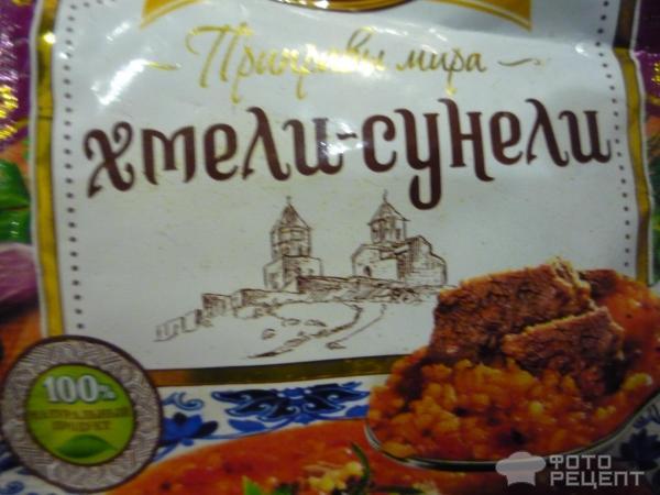 Мясо по-абхазски фото