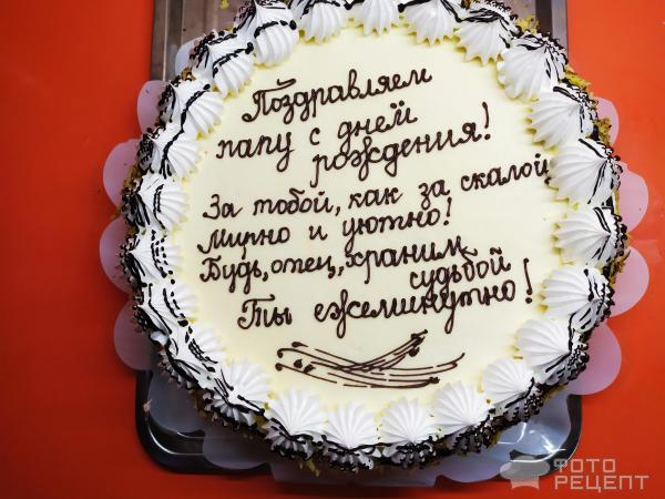 Торт Лучшему папе фото