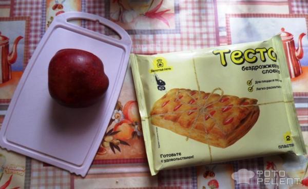 Слойки из бездрожжевого теста с яблоками фото