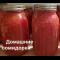 Фото Домашние консервированные томаты