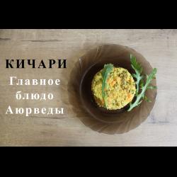 Рецепт: Кичари